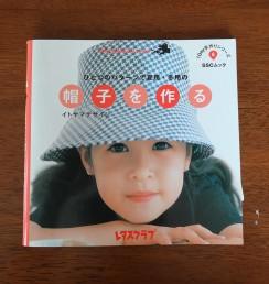 帽子を作る