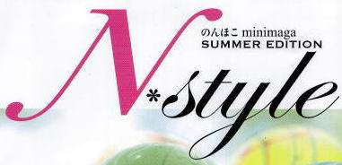 「N-Style」の表紙タイトルロゴです