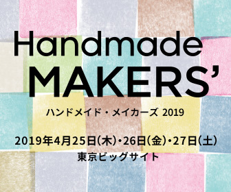 Handmade MAKERS'