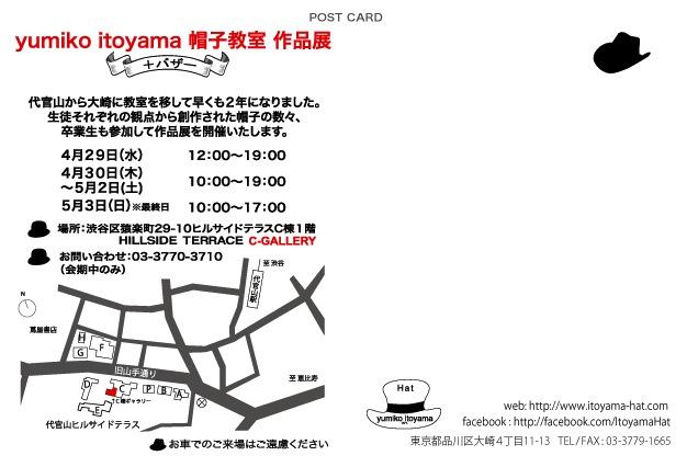 exhibition-Yoko_ura-itoyama_hat